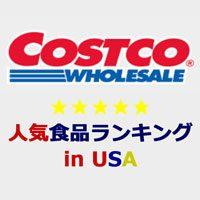 コストコ人気食品ランキングin USA