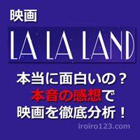 映画ララランドの本音の感想