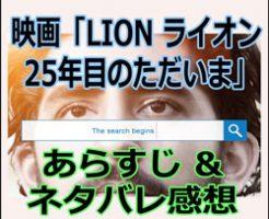 「ライオン25年目のただいま」あらすじとネタバレ感想