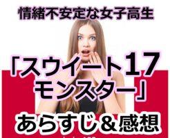 【ネタバレ注意】映画「スウイート17モンスター」あらすじと感想!