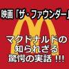 【ネタバレ注意】映画「ザ・ファウンダー」マクドナルド驚愕の実話!あらすじと感想!