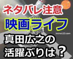 【ネタバレ注意】真田広之のホラーSF映画「ライフ(2017)」あらすじと感想とキャスト!