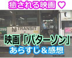 【癒やしの映画】「パターソン」あらすじと感想!長瀬正敏 登場!