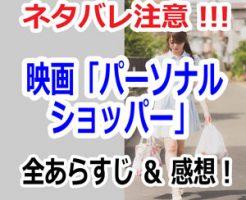【超ネタバレ注意】映画「パーソナルショッパー」全あらすじと感想!