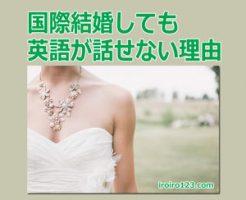 国際結婚 英語が話せない