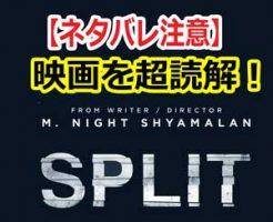 【ネタバレ注意】映画「スプリット」衝撃の全貌のあらすじと感想!