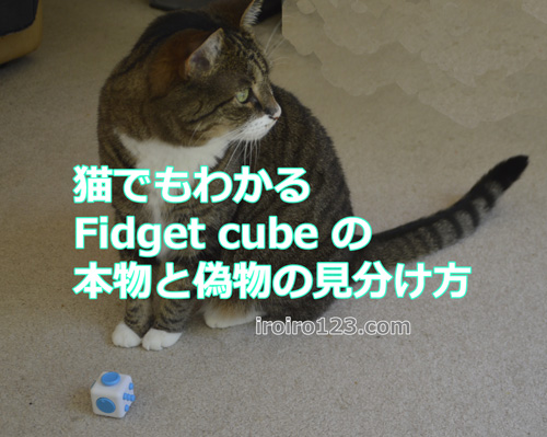 https://iroiro123.com/fidget-cube-1/