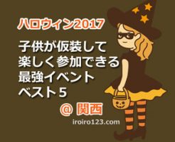 https://iroiro123.com/halloween-kansai-events/