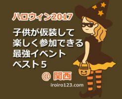 http://iroiro123.com/halloween-kansai-events/