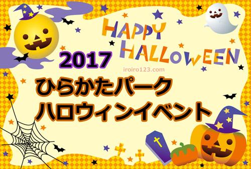 ハロウィン、子供、イベント、大阪、ひらパー、2017