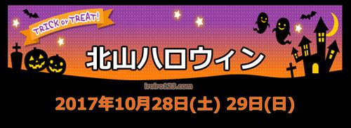 ハロウィン、イベント、子供、北山ハロウィン、関西、2017