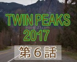 https://iroiro123.com/twinpeaks2017-episode6/