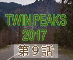 http://iroiro123.com/twinpeaks2017-episode9/