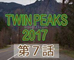 http://iroiro123.com/twinpeaks2017-episode7/