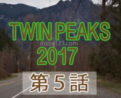 http://iroiro123.com/twinpeaks2017-episode5-review/