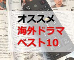 https://iroiro123.com/overseas-tv-drama-best10/