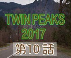https://iroiro123.com/twinpeaks2017-e10