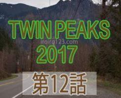 http://iroiro123.com/twinpeaks2017-e12