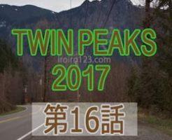 https://iroiro123.com/twinpeaks2017-e16