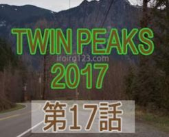 http://iroiro123.com/twinpeaks2017-e17