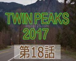 https://iroiro123.com/twinpeaks2017-e18