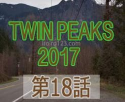http://iroiro123.com/twinpeaks2017-e18