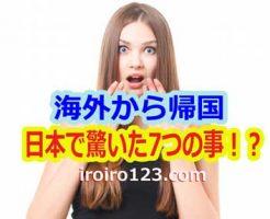 http://iroiro123.com/japan-7-points