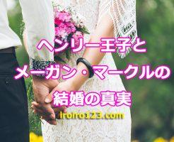 http://iroiro123.com/meghan_markle_prince_harry_marriage/