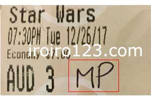 映画の切符 MPサイン入り