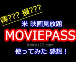 http://iroiro123.com/how-to-use-moviepass/