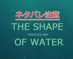 https://iroiro123.com/the-shape-of-water-review/