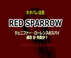 https://iroiro123.com/red-sparrow-movie-review/