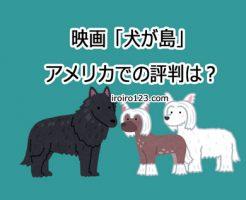 http://iroiro123.com/isle-of-dogs_review/