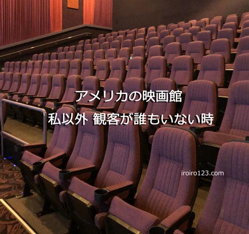 アメリカの映画館 空席
