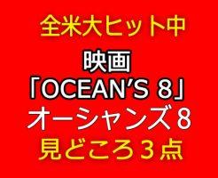 https://iroiro123.com/ oceans8-review/