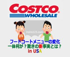 https://iroiro123.com/costco-us-food-court-menu1/