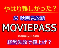 https://iroiro123.com/movie-pass-raise-the-price/