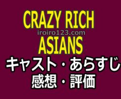https://iroiro123.com/movie-crazy-rich-asians-review/