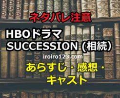 https://iroiro123.com/hbo-succession-s1-review/